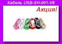 Кабель USB V8 USB-SH-001-V8,Кабель переходник!Акция
