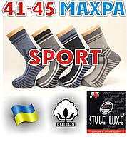 Носки мужские махровые спорт х/б STYLE LUXE Стиль Люкс  Украина ассорти 41-45р. НМЗ-04136