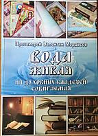 Вода живая, из духовных кладезей собираемая. Протоиерей Валентин Мордасов