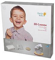Набор для лепки Genio Kids ''3D слепок'' (7504)