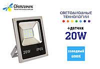Прожектор светодиодный с датчиком 20W LEDLIGHT 6000К SLIM SMD5730