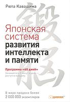 Рюта Кавашима Японская система развития интеллекта и памяти. Программа '60 дней'