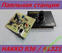 Паяльная станция HAKKO 936 60W Панель+ плата