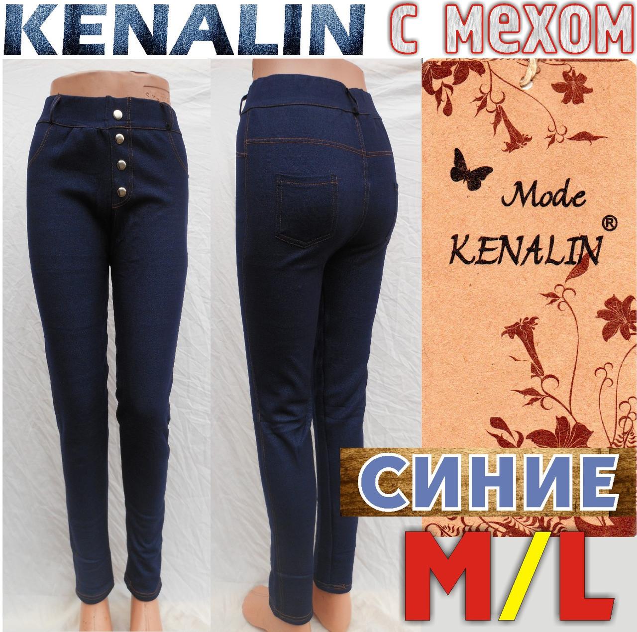 d99f0099fa5 Джинсы женские Kenalin оптом в Украине. Сравнить цены