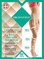 Чулки компрессионные, с закрытым носком, 1 класс компрессии, с поясом, 80 DEN. Арт.311-9,  Soloventex