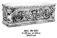 Вазы, цветочники «Цветочник 551» 76х25 см, Н=32 см