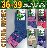 "Женские демисезонные носки ""СТИЛЬ ЛЮКС"" Style Luxe бамбук 36-39 размер бантики  НЖД-02576"
