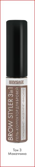 Гель-корректор Luxvisage Brow Styler 3