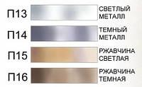 Матовые и перламутровые  пигменты для хобби сухие 2 мл 4 шт металл и ржавчина