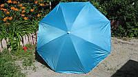 Зонт пляжный, торговый (синий)