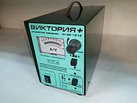 Зарядное устройство для автомобильных аккумуляторов Виктория  ( ЗУ 26-12/15)