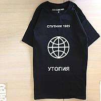 Футболка Спутник 1985 Утопия. Мужская черная с бирками. Размер XXL