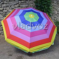 Большой пляжный зонт 240 см. диаметр, радуга