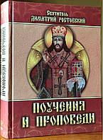 Поучения и проповеди. Святитель Димитрий Ростовский.