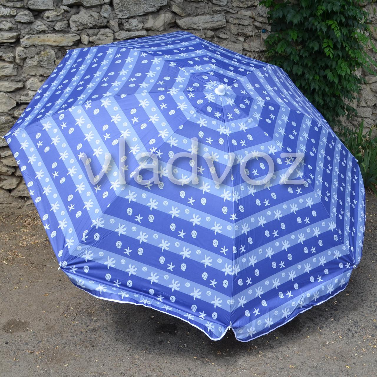 Большой пляжный зонт 240 см. диаметр, морские звезды