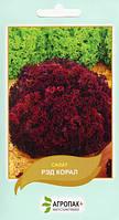 Семена Салат листовой Ред Корал  0,5 грамма Legutko
