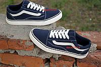 Мужские кеды Vans Old Skool, шикарное качество, Стильная и ноская обувь 40-45 рр