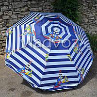 Большой пляжный зонт 240 см. диаметр, кораблик полосы