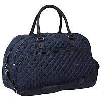 Легкая и вместительная дорожная сумка стеганая синяя