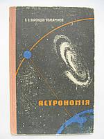 Воронцов-Вельямінов Б.О. Астрономія.