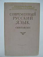 Галкина-Федорук Е.М. и др. Современный русский язык. Синтаксис.