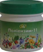 Полиэнзим-11 280г комплекс ферментов для полноценного развития детей