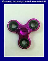 Спиннер малиновый перламутр, игрушка антистресс Fidget Spinner!Опт