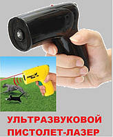 Отпугиватель собак (отпугиватель животных) ультразвуковой - пистолет лазер.