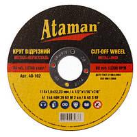 Круг отрезной по металлу Ataman 41 14А 115х1,6х22,23мм 50 шт/уп