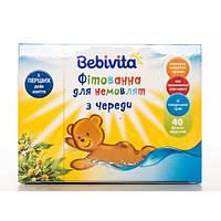 Фитованна для младенцев Bebivita из череды 50г