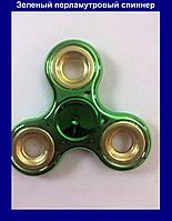 Зеленый перламутровый спиннер, игрушка антистресс Fidget Spinner