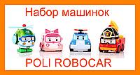 Набор машинок POLI ROBOCAR модель P4!Опт
