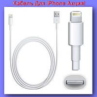 Кабель USB USB-I7,Кабель Для iPhone, Кабель проводник!Акция