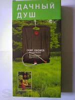 Дачный душ CAMP SHOWER