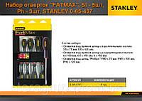 """Набор отверток """"FatMax"""" под прямой шлиц с расширяющимся жалом и под шлиц """"Phillips"""" (8 шт.)  STANLEY 0-65-437."""