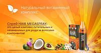 Hair MegaSpray (Хэир Мегаспрей) - спрей для роста волос. Средство для роста волос