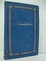 М. Ю. Лермонтов. Полное собрание сочинений в 4 томах. Том 4. Проза и письма