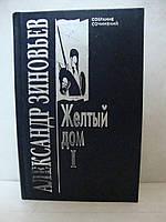 Александр Зиновьев. Собрание сочинений в 10 томах. Том 3. Желтый дом