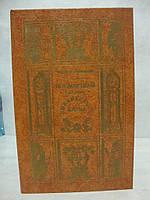 Посмертные записки Пиквикского клуба. В 2 томах. Том 2