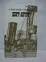 Порт-Артур. Роман в двух книгах. Книга 2