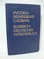 Русско-немецкий учебный словарь / Russisch-Deutsches Worterbuch