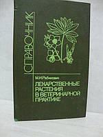 Лекарственные растения в ветеринарной практике. Справочник