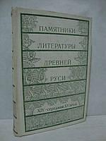 Памятники литературы Древней Руси. XIV - середина XV века