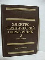 Электротехнический справочник. Том 3. Книга 1. Производство и распределение электрической энергии