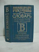 Португальско-русский, русско-португальский словарь