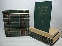 История Второй Мировой войны. 1939-1945 комплект из 12 книг