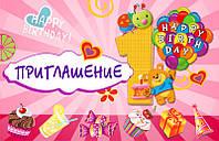 """Пригласительные  розовые на 1-й  День Рождения""""1 Happy Birthday """""""