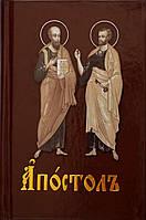 Апостол на церковно-славянском языке, средний формат.