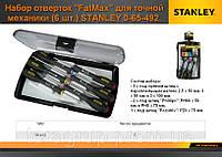 """Набор отверток """"FatMax"""" для точной механики (6 шт.) STANLEY 0-65-492"""