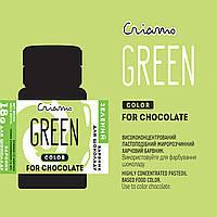 Пищевой краситель Criamo для шоколада (Зеленый)